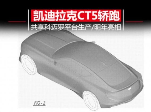 凯迪拉克CT5 Coupe跑车曝光 预计2019年底上市